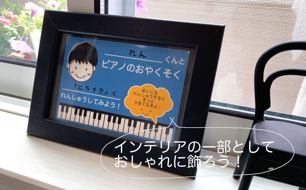 ピアノのおやくそく インテリア実例
