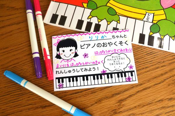 ピアノtodoシートインテリア実例
