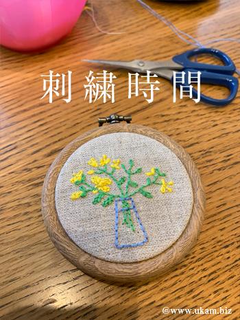 刺繍,菜の花,ゆったり
